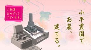 小平霊園について