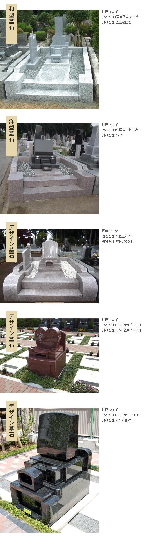 小平霊園お墓の施工例