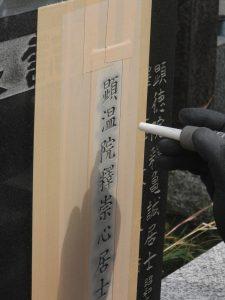小平霊園 お墓の彫刻