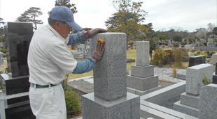 墓所の清掃サービス