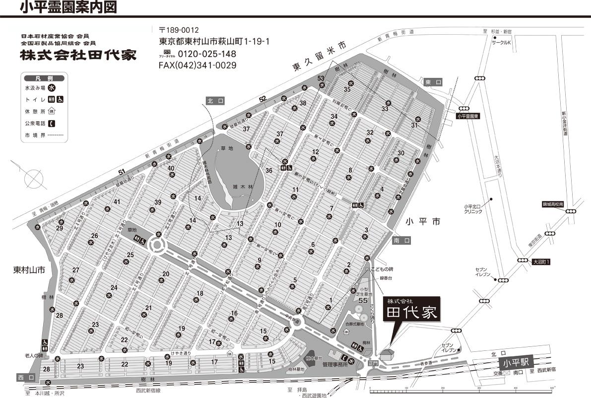 小平霊園園内マップ