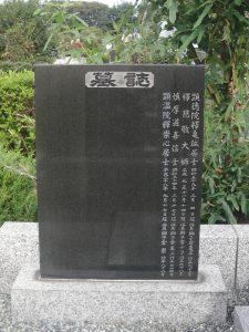 多磨霊園 お墓の彫刻